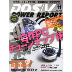 DOS/V POWER REPORT 13年11月号