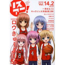リスアニ! Vol.14.2