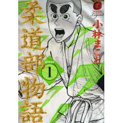 新装版 柔道部物語(1)
