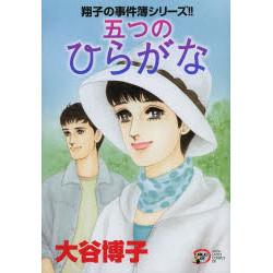 翔子の事件簿シリーズ 五つのひらがな