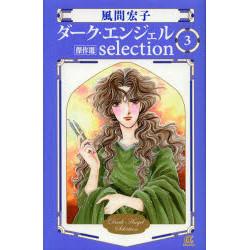 ダーク・エンジェル selection(3)