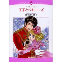 王子とペキニーズ