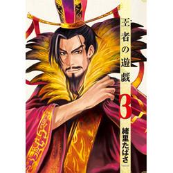 王者の遊戯(3)