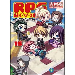 RPG W(・∀・)RLD -ろーぷれ・わーるど-(15)
