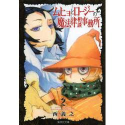 ムヒョとロージーの魔法律相談所(2)