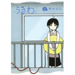 うきわ(1)