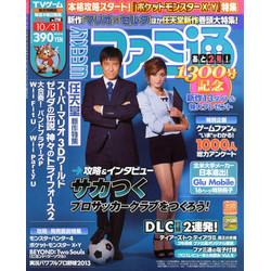 週刊ファミ通 1298号