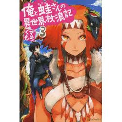 俺と蛙さんの異世界放浪記(3)