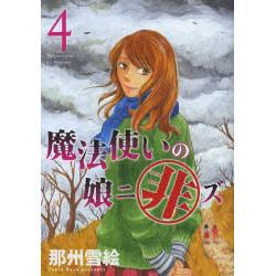 魔法使いの娘ニ非ズ(4)