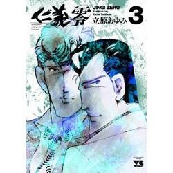 仁義 零(3)