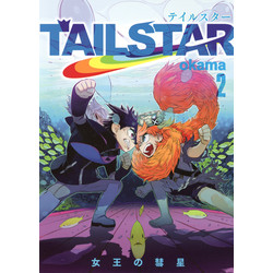 TAIL STAR(2)