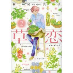 草恋 -kusakoi-(2)