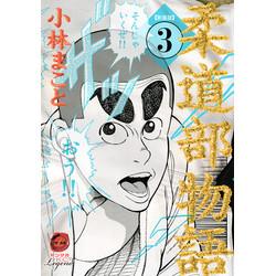新装版 柔道部物語(3)