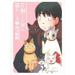 片桐くん家に猫がいる(7)