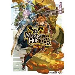 モンスターハンター 暁の誓い(3)
