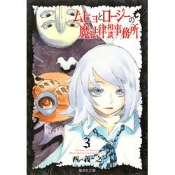 ムヒョとロージーの魔法律相談所(3)