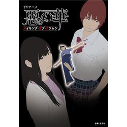 TVアニメ「惡の華」メイキング・オブ・クソムシ