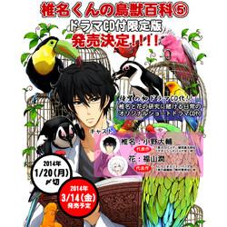 椎名くんの鳥獣百科(5) ドラマCD付初回限定版