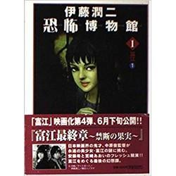 【中古】伊藤潤二恐怖博物館 (1-10巻) 全巻セット【状態:可】