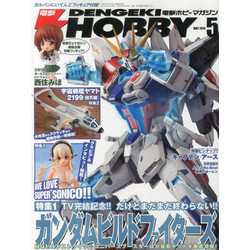 電撃HOBBY MAGAZINE 14年05月号