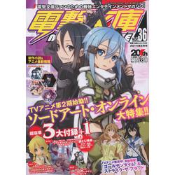 電撃文庫MAGAZINE Vol.36
