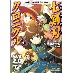 ソード・ワールド2.0 リプレイ 七剣刃クロニクル(4)