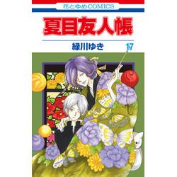 夏目友人帳(17)