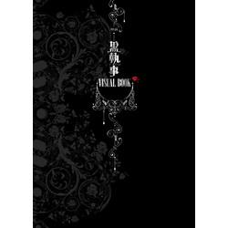 映画「黒執事」 VISUAL BOOK