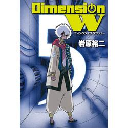 ディメンションW(5)