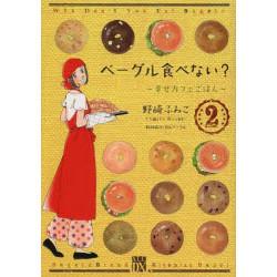 ベーグル食べない? ~幸せカフェごはん~(2)