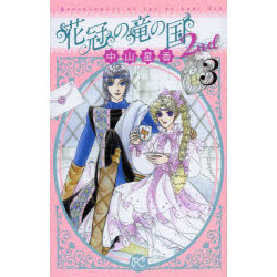 花冠の竜の国 2nd(3)