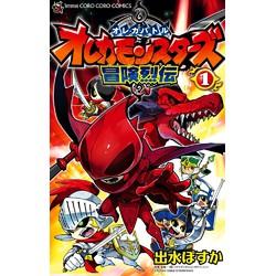 オレカバトル オレカモンスターズ冒険烈伝(1)