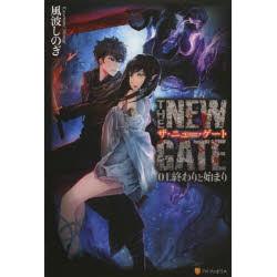THE NEW GATE 01.終わりと始まり