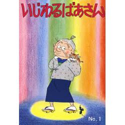 【中古】いじわるばあさん (1-6巻 全巻) 全巻セット【状態:可】