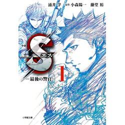小説 S―最後の警官― (1)
