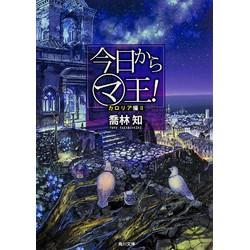 今日からマ王! カロリア編(2)