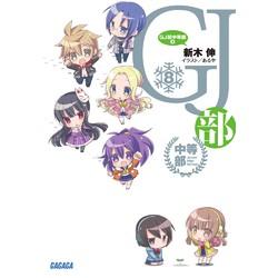 GJ部中等部(8)