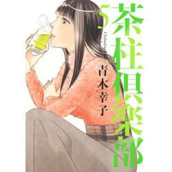 茶柱倶楽部(5)