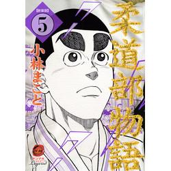 新装版 柔道部物語(5)
