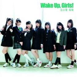 TVアニメ「Wake Up, Girls!」ED主題歌「言の葉 青葉」(DVD付)/Wake Up,Girls!