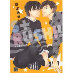 S+RUSH!!