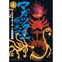 マガツクニ風土記(4)