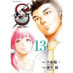 S -エス- 最後の警官(13)