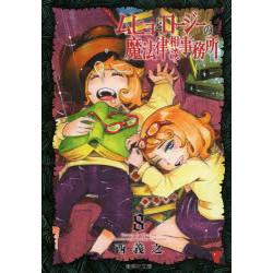 ムヒョとロージーの魔法律相談事務所(8)