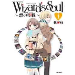 Wizard's Soul ~恋の聖戦~(1)