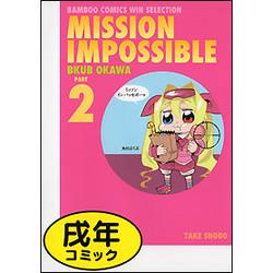 ミッソンインパッセボーゥ(2)