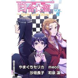 百合☆恋 vol.8 Girls Love Story