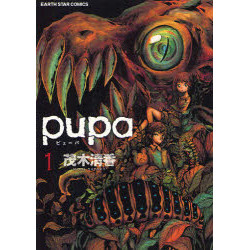 pupa(1)~(5) コミックセット