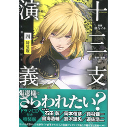 十三支演義 ~偃月三国伝~(4) CD付き特装版
