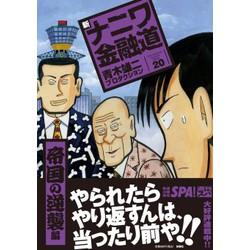 【中古】新ナニワ金融道 (1-20巻) 全巻セット【状態:非常に良い】